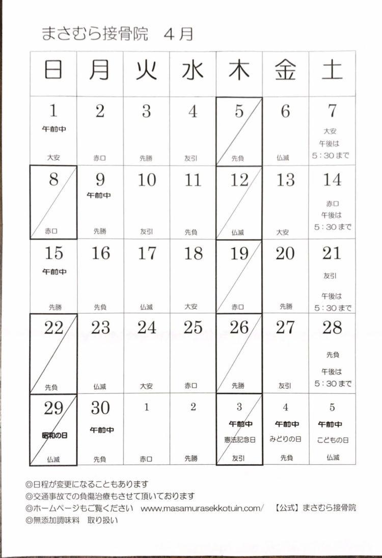 2018年4月のスケジュール